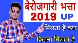 Berojgari Bhatta 2019 || बेरोजगारी भत्ता 2019 !!  मिलता है क्या उत्तरप्रदेश में || Tech Raghav
