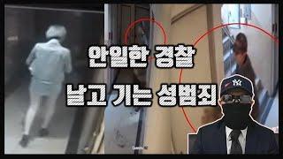 """안일한 경찰 대응 """"신림동 강간 미수 용의자"""""""