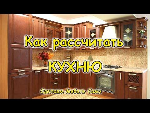 Как рассчитать кухню