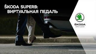 Новый ŠKODA Superb: виртуальная педаль / New ŠKODA Superb: virtual pedal