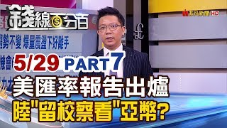 """【錢線百分百】20190529-7《解碼美匯率報告 中國""""留校察看""""牽動亞幣表現?》"""