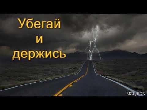 """""""Убегай и держись"""". И. И. Кислов. МСЦ ЕХБ."""