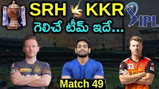 IPL 2021 - SRH vs KKR Playing 11 & Prediction | Who Will Win? | Match 49 | Aadhan Sports