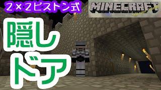 【マインクラフト】バレない隠しドアの作り方1.8 thumbnail