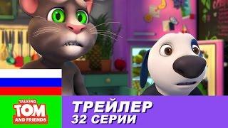 Трейлер - Говорящий Том и Друзья, 32 серия