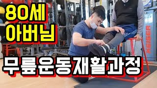 [80세 무릎운동재활] 풀어주기, 안정화, 강화운동