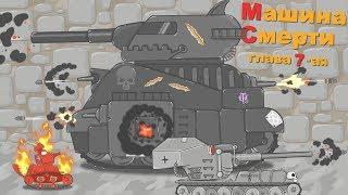 Мультики про танки . Перерождение-Машина Смерти,глава 7-ая