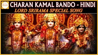 Lord Sri Rama Hindi Devotional Songs | Charan Kamal Bando Special Hindi Song | Bhakti