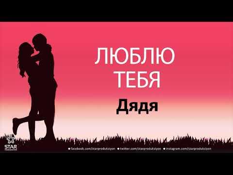 Люблю Тебя Дядя - Песня Любви На Имя