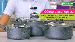 Набор посуды Fissman Moon Stone со стеклянными крышками видеообзор (4401) | Fismart.ru