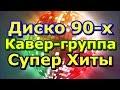Диско 90-х, Танцевальные хиты, Кавер-группа Люкс Меломания