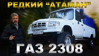 "САМЫЙ РЕДКИЙ ГАЗ 2308!!! ГАЗ  ""Атаман"" / Тест-драйв  | Pro Автомобили/ Зенкевич"