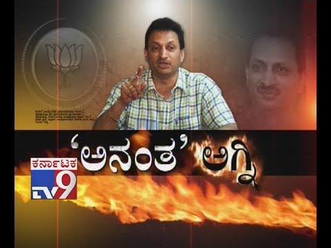 `Ananth Agni`: BJP's Anant Kumar Hegde Fires at CM Siddaramaiah