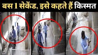 ये Viral Video जिंदगी में 1 Second की कीमत और किस्मत का मतलब समझा देगा। Robbery Fail। Social Syapa
