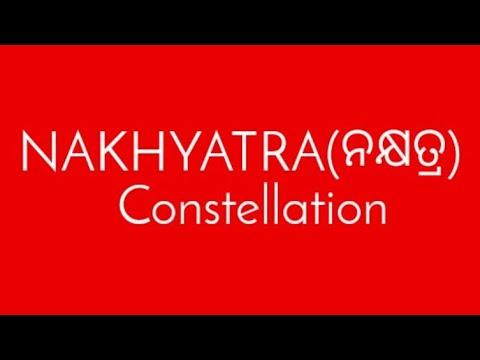 Download NAKHYATRA(ନକ୍ଷତ୍ର)part5 #omodiaastro #nakhatra #constellation