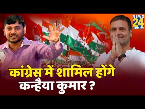 Kanhaiya Kumar ने की Rahul Gandhi से दो बार मुलाकात, Bihar में कुछ बड़ा होने वाला है !