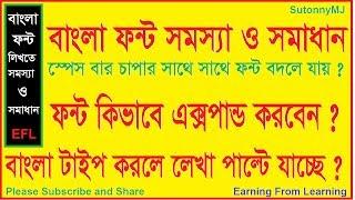 Bangla font problem windows 7/8/10 | Bangla type problem | Microsoft Word bangla tutorial