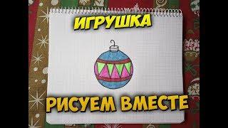 Как нарисовать Новогоднюю игрушку