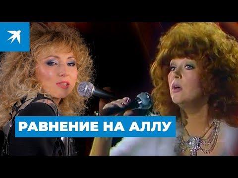 Алла Пугачёва: как создать самый знаменитый образ