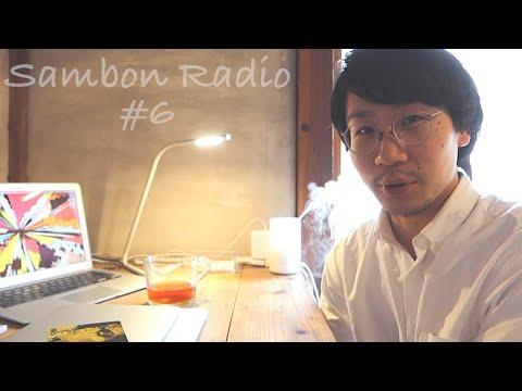 【Sambon Radio 6】日本での働き方