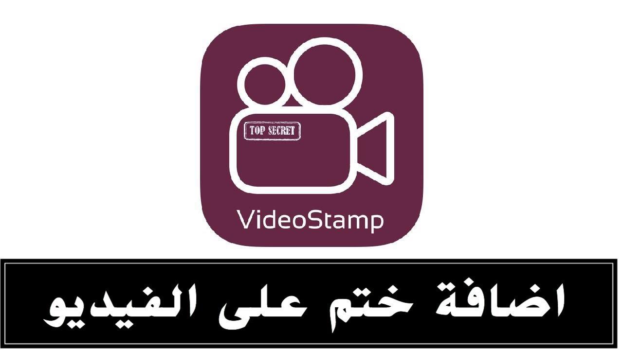 اضافة ختم توقعيك صورتك شعارك على الفيديو Vidstamping Youtube