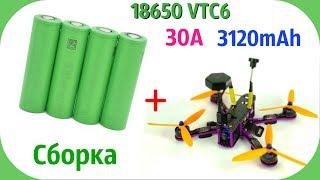 Li ion Sony VTC6 сборка для квадрокоптеров нюансы их применения.