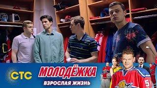 Пономареву срочно нужны деньги   Молодежка   Взрослая жизнь