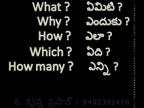 ఇంగ్లీషు ప్రశ్నలు - అర్థాలు || English Question Words and meanings