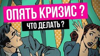 Снова Кризис ?? Кризис в России в 2020 году / Куда инвестировать в кризис инвесторам?