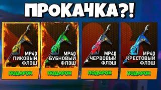 СДЕЛАЛ ПОДАРОК ПОДПИСЧИКУ в ФРИ ФАЕР!