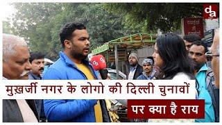 Delhi Elections 2020: Mukherjee Nagar  के लोगो की दिल्ली चुनावोँ पर क्या है राय !