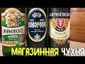 #181: ПИВО ИЗ АНАПСКОГО МАГНИТА (русское пиво).