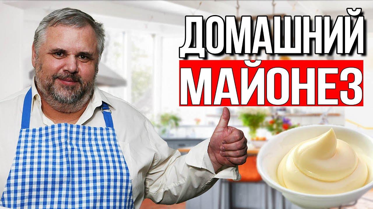 Домашний майонез  Майонез своими руками  ПРОВАНСАЛЬ   как в СССР