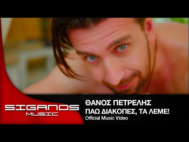 Θάνος Πετρέλης - Πάω Διακοπές, Τα λέμε! - Official Music Video