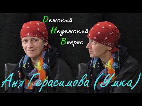 """Аня Герасимова (Умка) в программе """"Детский недетский вопрос"""".  Хипповать на отлично."""