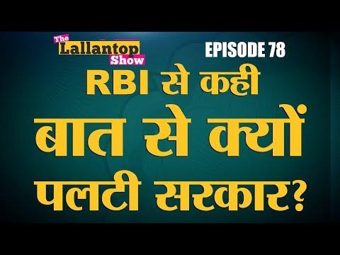 RBI और Modi सरकार में झगड़ा किस बात का है? | Lallantop Show | 31 Oct