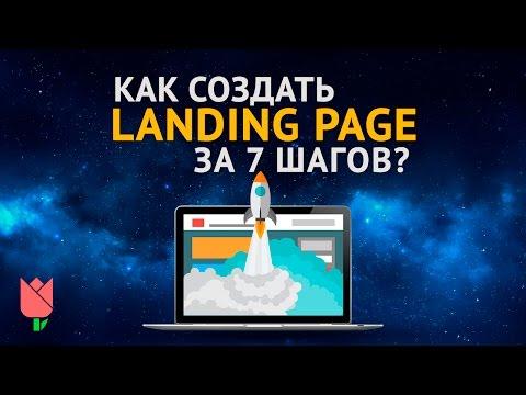 Как создать Landing page самому за 7 шагов?