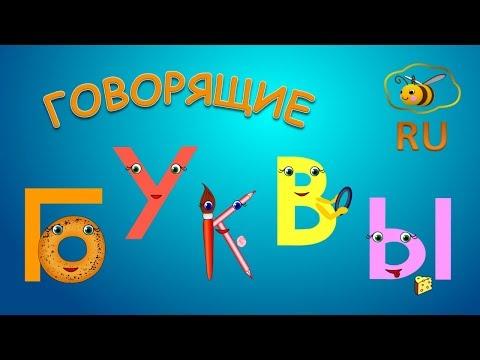 Мультфильм дом буквы