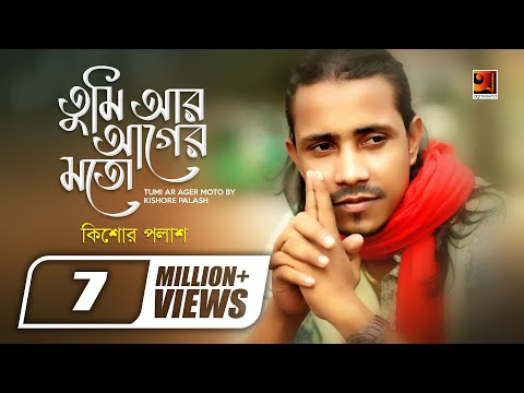 Bangla Song| Tumi Ar Ager Moto || by Kishor Palash | Lyrical Video | Official