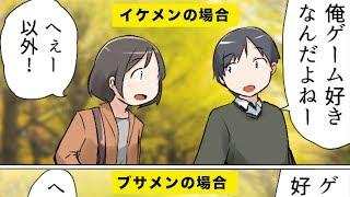 【漫画】イケメンとブサメンの違い5選 Part2【マンガ動画】