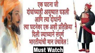 शिवाजी महाराज आणि महाराणा प्रताप च्या आयुष्यात घडलेली एक घटना | Shivaji Maharaj | Pratap | RHM
