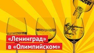 Шнур в «Олимпийском»: за кулисами «Ленинграда»
