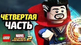 LEGO Marvel Super Heroes 2 Прохождение - Часть 4 - ДОКТОР  СТРЭНДЖ