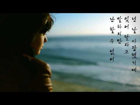 에스더 - 송애 (1997年)   임재범 '너를 위해'의 원곡