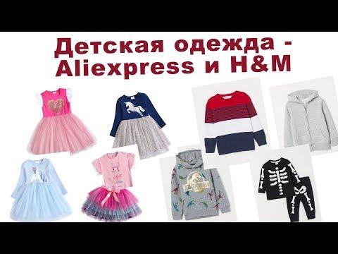КРАСИВАЯ И СТИЛЬНАЯ ДЕТСКАЯ ОДЕЖДА- H&M и ALIEXPRESS