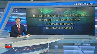 Поздравление Президента народу Узбекистана с праздником Курбан-хайит