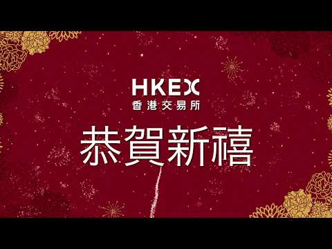 HKEX Rings In the Year of the Dog / 香港交易所農曆狗年賀歲