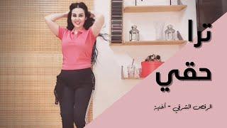 الرقص الشرقي - أغنية - ترا حقي / داليا