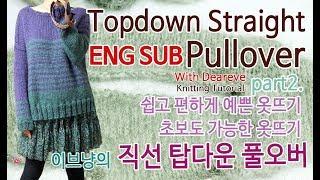 [Knitting]초보도 뜰 수 있는 직선 풀오버(스웨터)뜨기 Part2, Topdown Straight Pullover