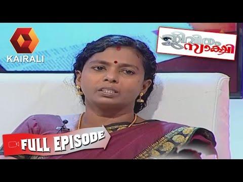 Jeevitham Sakshi: Case Of Smitha From Harippad | 22nd July 2016 | Full Episode